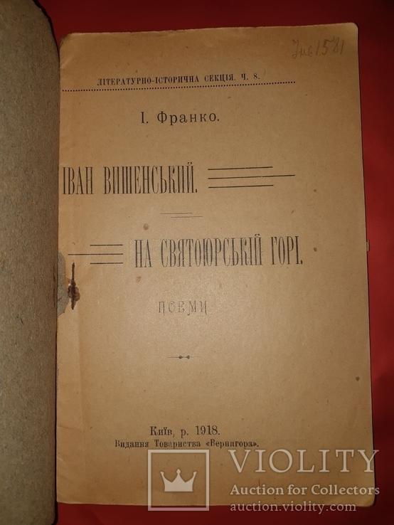 1918 Iван Франко Iван Вишенський, фото №2