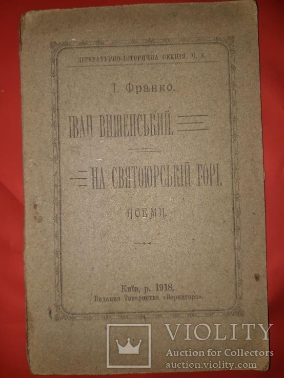 1918 Iван Франко Iван Вишенський, фото №8