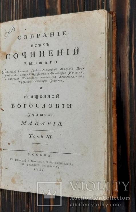 1786 Собрание всех сочинений Макария