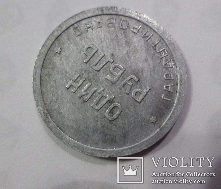 1 рубль 1922 г. Вторая Государственная шорно-футлярная и чемоданная фабрика., фото №7