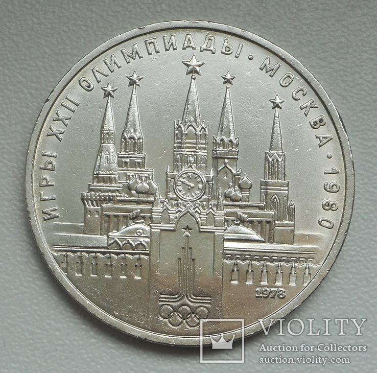 1 рубль 1978 г. Олимпиада-80 Кремль, фото №5