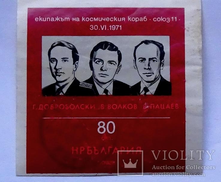 Продам блок-марку(космос) Болгарии 1971г /г.София/