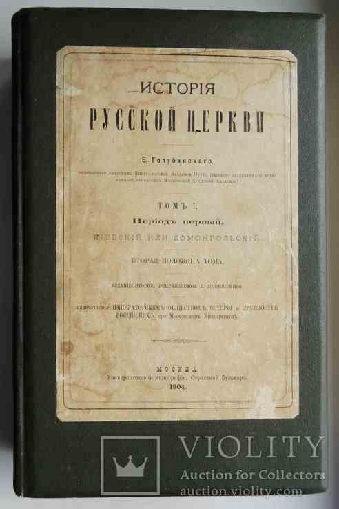 История русской церкви. Голубинский Е. Том 1(2). 1904, фото №2