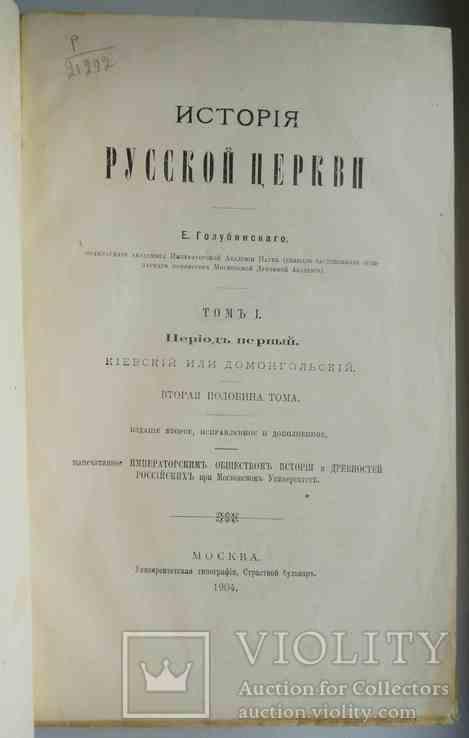 История русской церкви. Голубинский Е. Том 1(2). 1904, фото №3