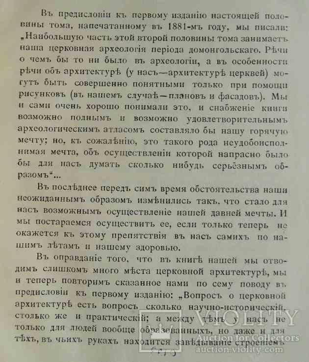 История русской церкви. Голубинский Е. Том 1(2). 1904, фото №4