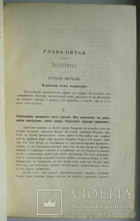 История русской церкви. Голубинский Е. Том 1(2). 1904, фото №5