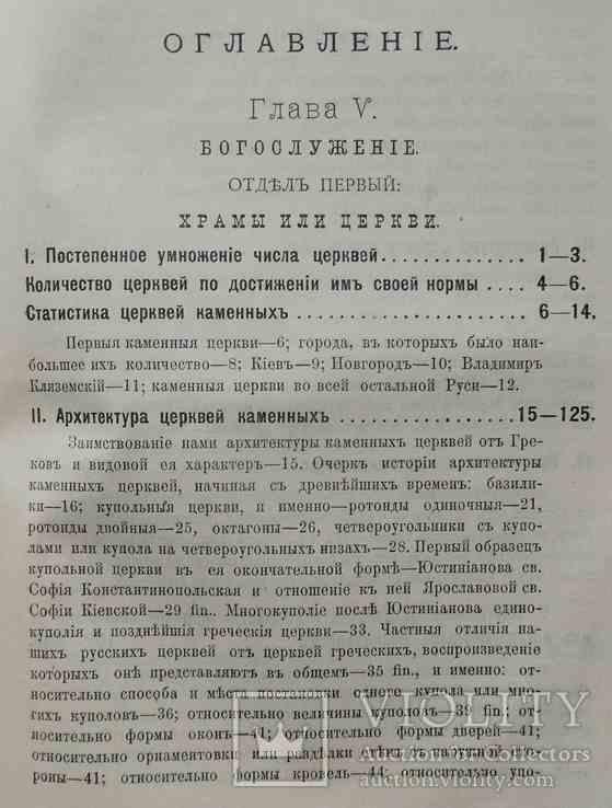 История русской церкви. Голубинский Е. Том 1(2). 1904, фото №6