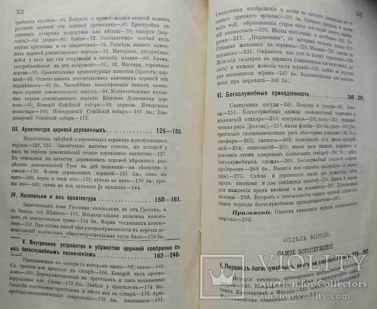 История русской церкви. Голубинский Е. Том 1(2). 1904, фото №7