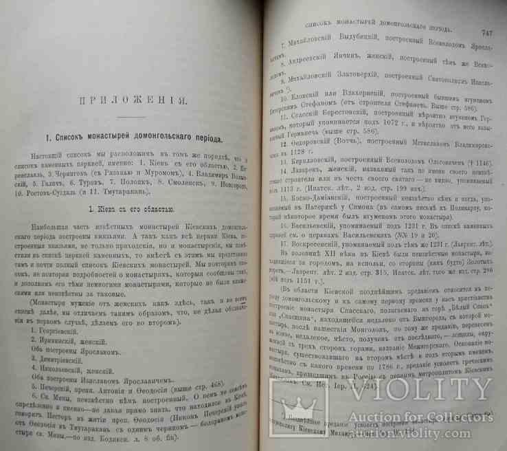 История русской церкви. Голубинский Е. Том 1(2). 1904, фото №10