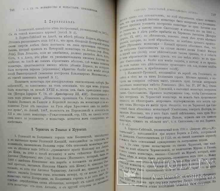 История русской церкви. Голубинский Е. Том 1(2). 1904, фото №11