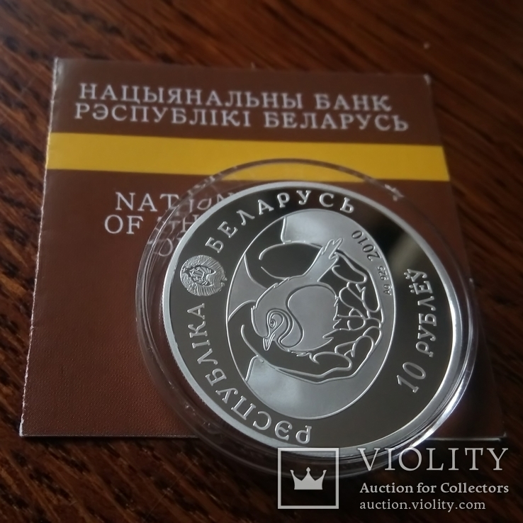 10 рублей 2010 года Беларусь обычная Пустельга обыкновенная Серебро, фото №9