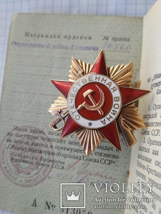 Орден Отечественной войны 1 ст. с документом, ранний, 5-ти значный номер