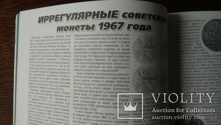 Петербургский коллекционер 2008 год 3(48), фото №2