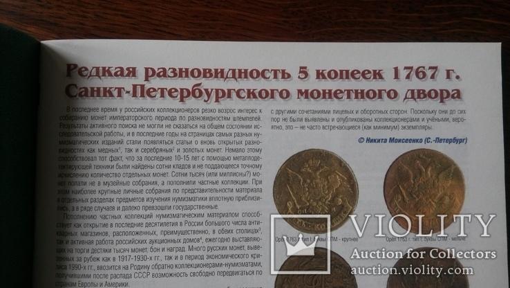 Петербургский коллекционер 2008 год 3(48), фото №6