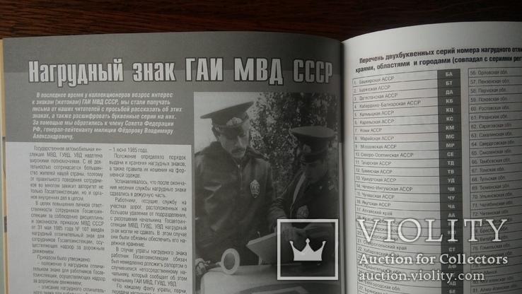 Петербургский коллекционер 2008 год 3(48), фото №8