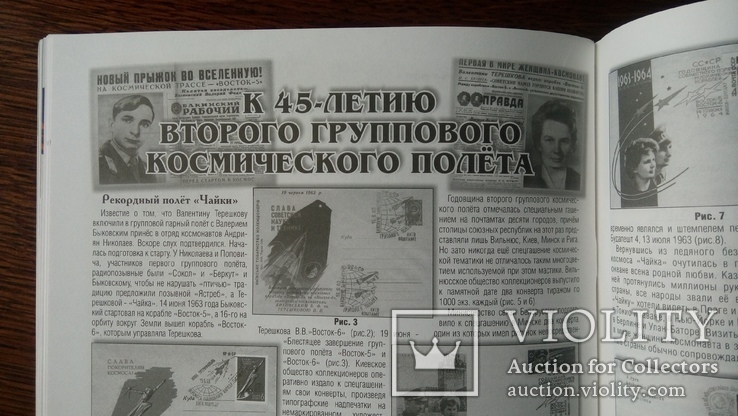 Петербургский коллекционер 2008 год 3(48), фото №9