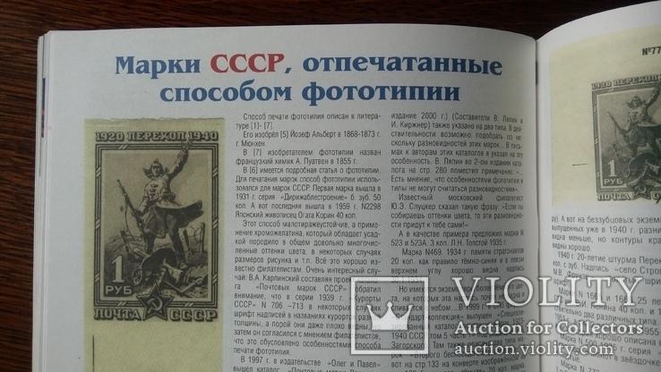 Петербургский коллекционер 2008 год 3(48), фото №10