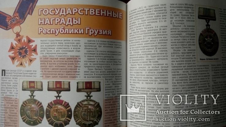 Петербургский коллекционер 2008 год 3(48), фото №11