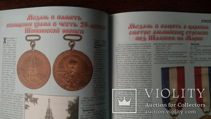 Петербургский коллекционер 2008 год 3(48), фото №12