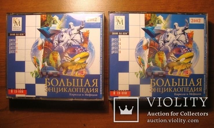 Большая энциклопедия Кирилла и Мефодия 2002, фото №4