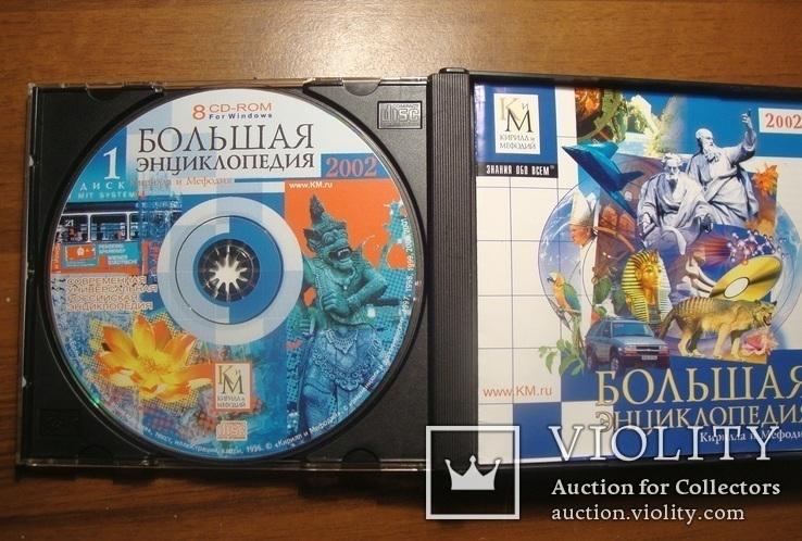 Большая энциклопедия Кирилла и Мефодия 2002, фото №7