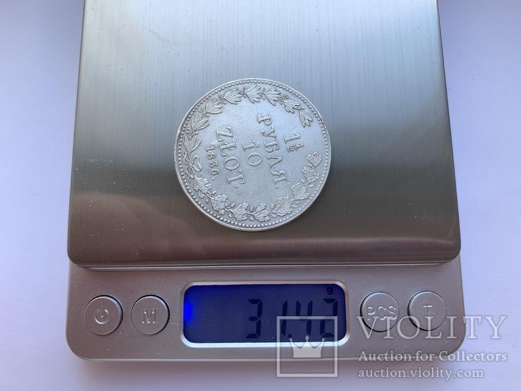 1 1/2 рубля 10 злотых 1836 года., фото №5