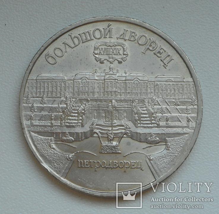 5 рублей 1990 г. Большой Дворец Петродворец, фото №2