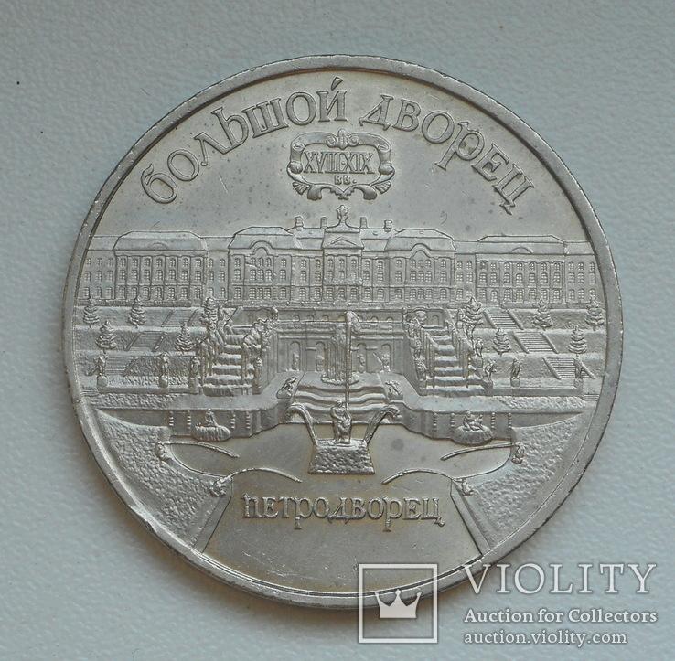 5 рублей 1990 г. Большой Дворец Петродворец, фото №3