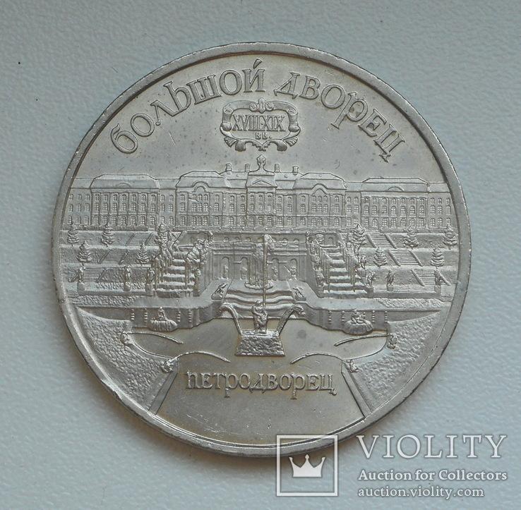 5 рублей 1990 г. Большой Дворец Петродворец, фото №5