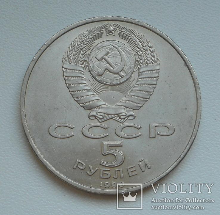 5 рублей 1990 г. Большой Дворец Петродворец, фото №10