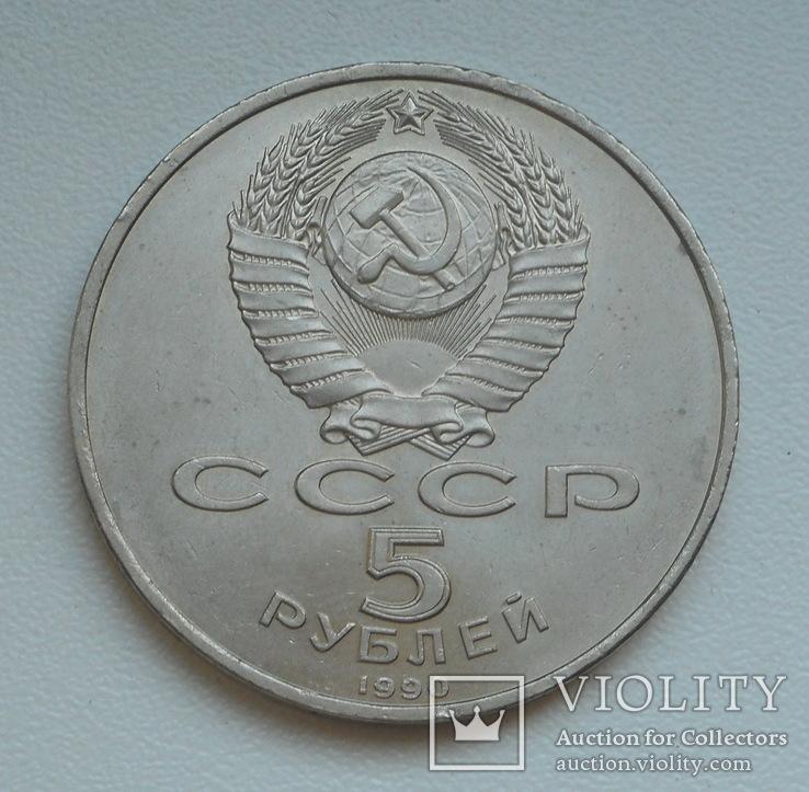 5 рублей 1990 г. Большой Дворец Петродворец, фото №11