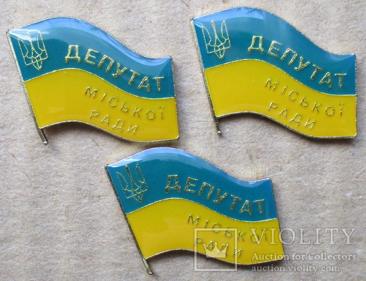 Депутат міської ради (3 шт.), фото №2