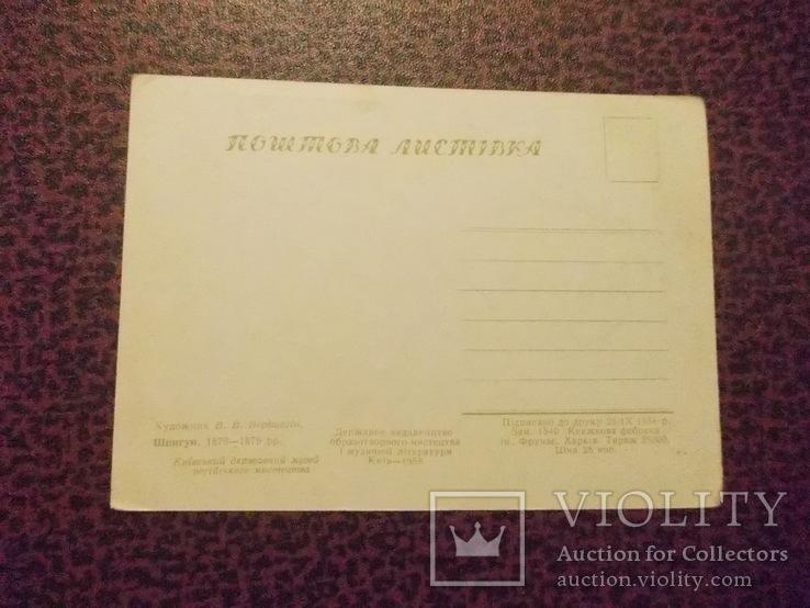Верещагин.2 открытки., фото №3