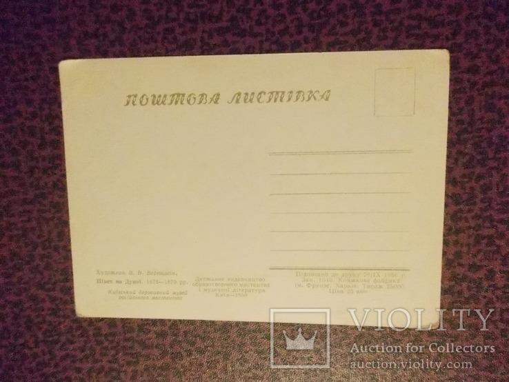 Верещагин.2 открытки., фото №5
