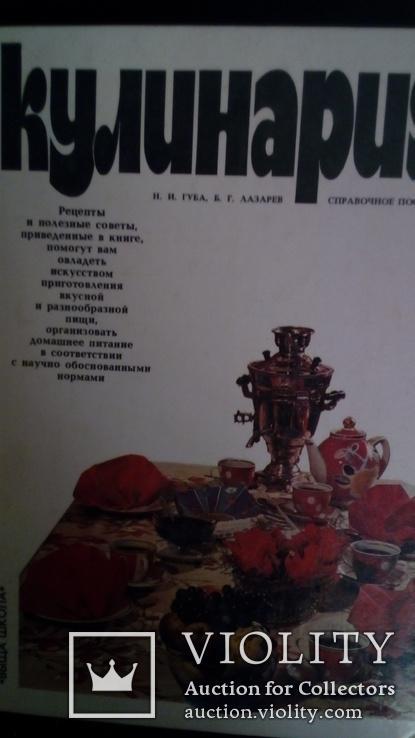 Кулинария  . Справочное пособие   1989 г  Киев, фото №2
