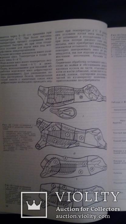 Кулинария  . Справочное пособие   1989 г  Киев, фото №7