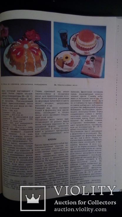Кулинария  . Справочное пособие   1989 г  Киев, фото №10