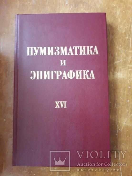 Нумизматика и Эпиграфика. Том XVI (том 16) 1999 г, фото №2