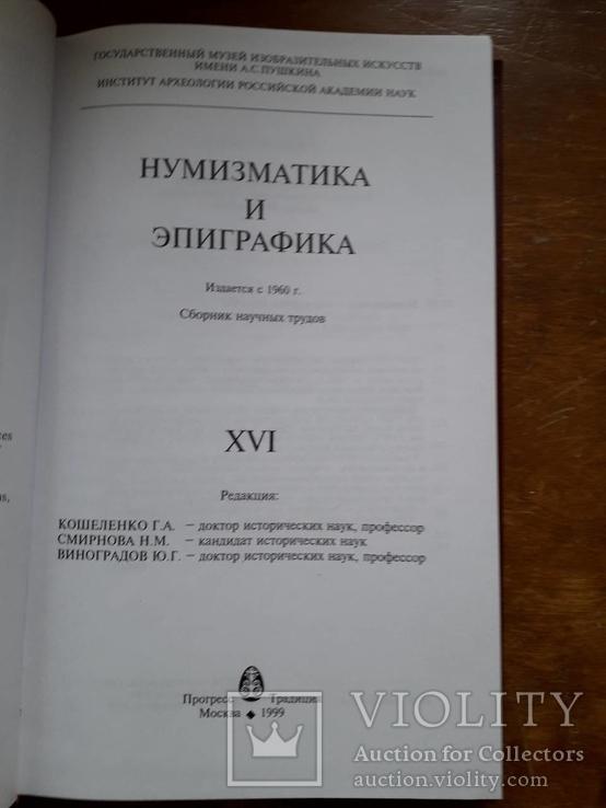 Нумизматика и Эпиграфика. Том XVI (том 16) 1999 г, фото №6