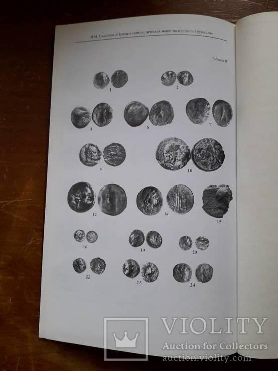 Нумизматика и Эпиграфика. Том XVI (том 16) 1999 г, фото №9