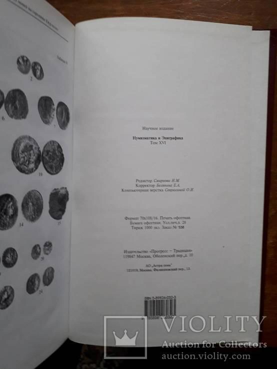 Нумизматика и Эпиграфика. Том XVI (том 16) 1999 г, фото №10