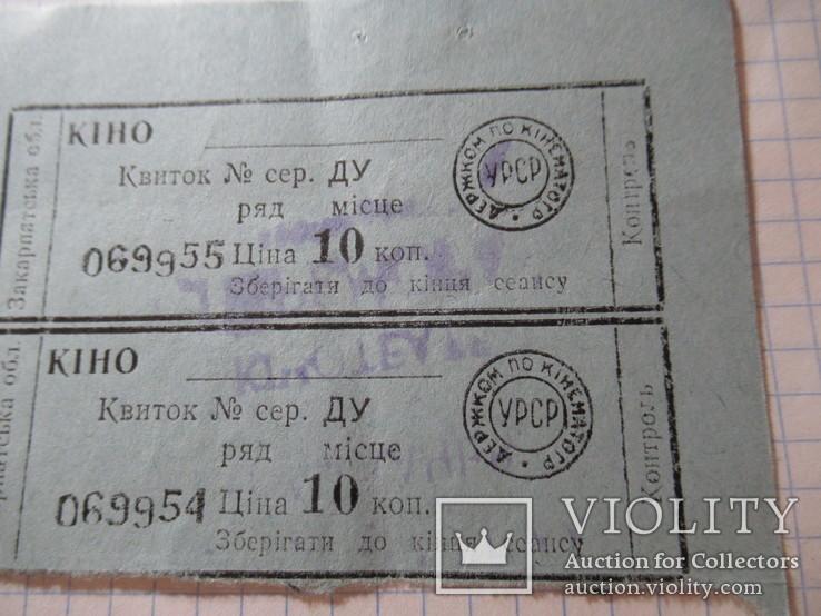Билеты в кино  ссср Мукачево 2 шт, фото №4