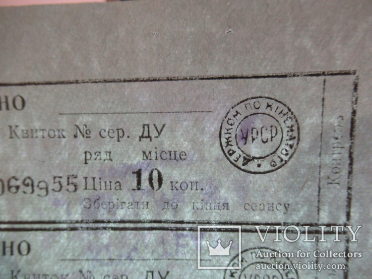 Билеты в кино  ссср Мукачево 2 шт, фото №6