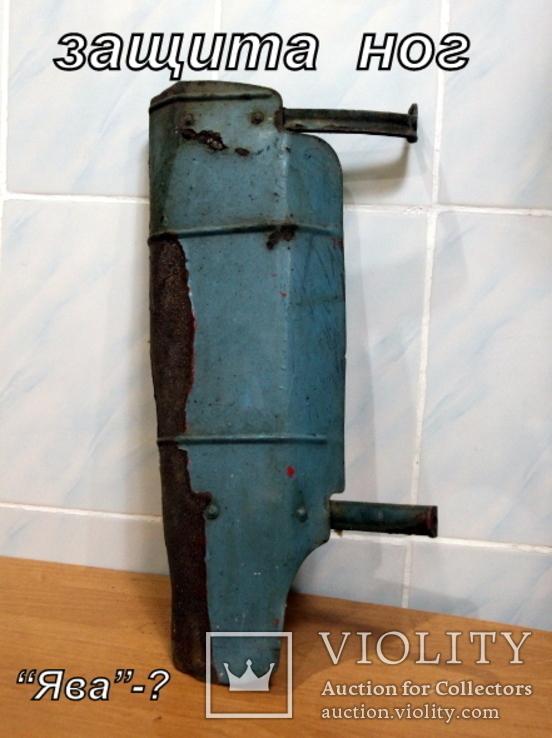 "Защита колен-ног для мотоцикла "" Ява""(?)-одна штука из пары, фото №2"