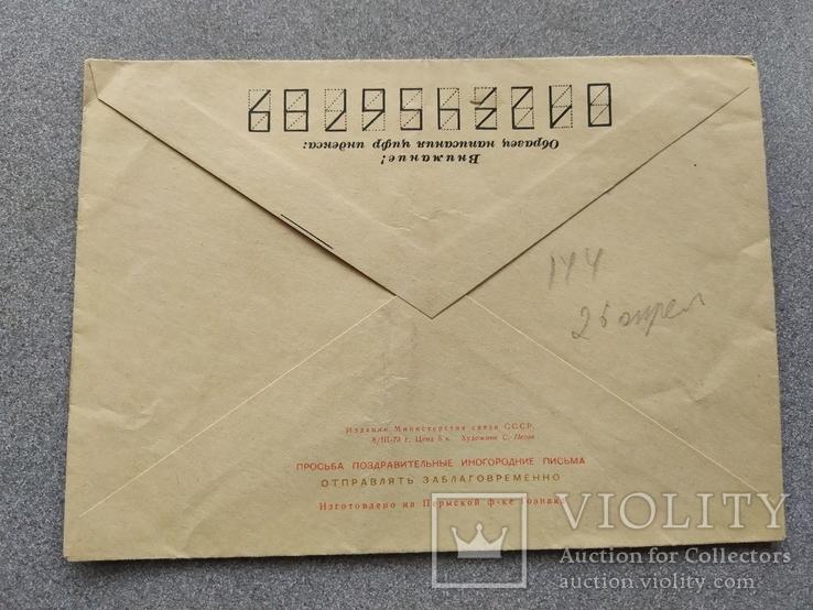 Конверт 1 мая 1966, фото №3