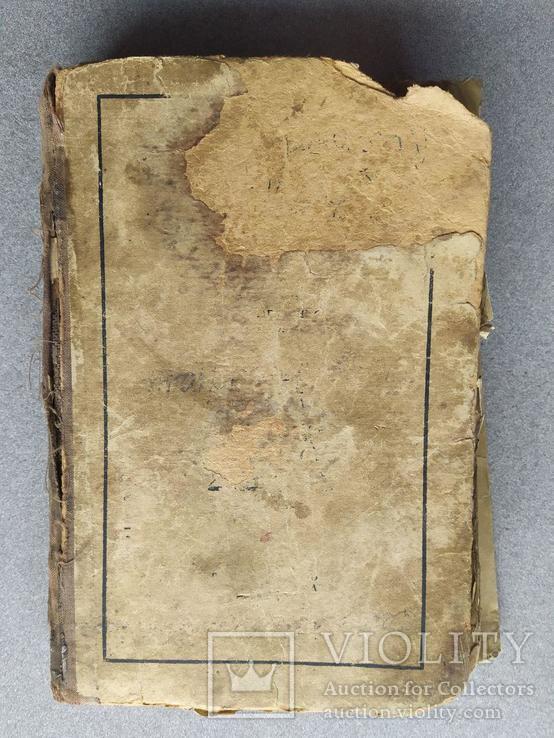 Евангелие, фото №4