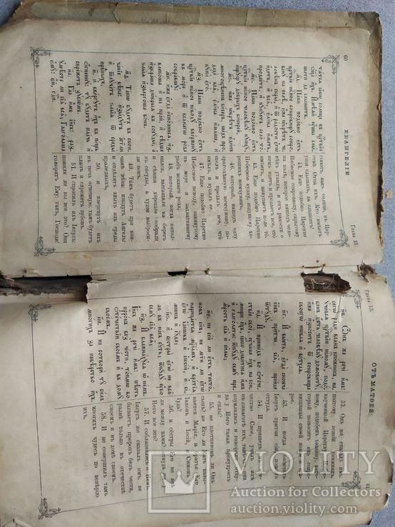 Евангелие, фото №11
