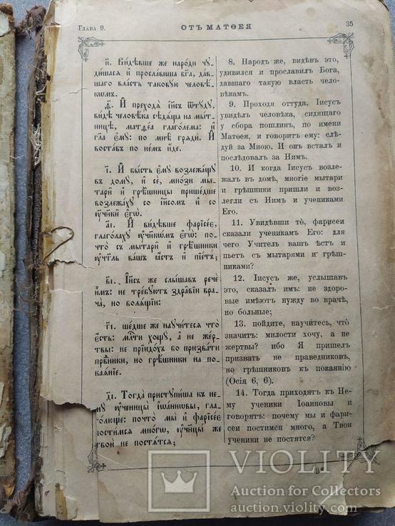 Евангелие, фото №12