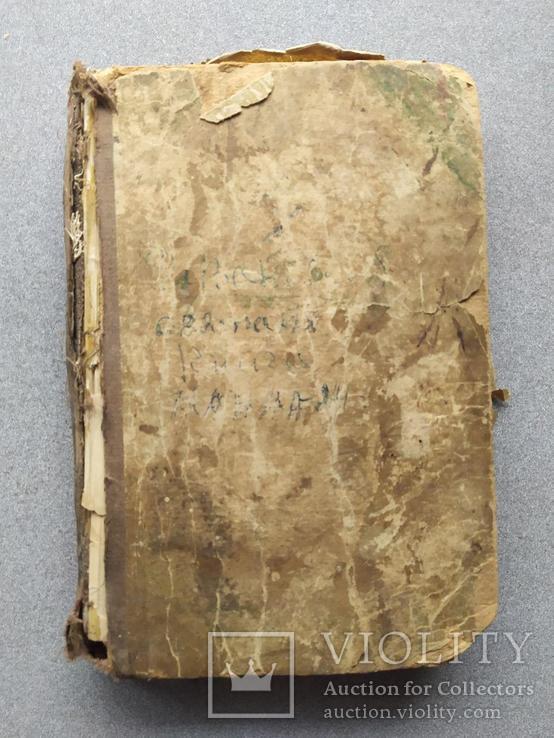 Евангелие, фото №2