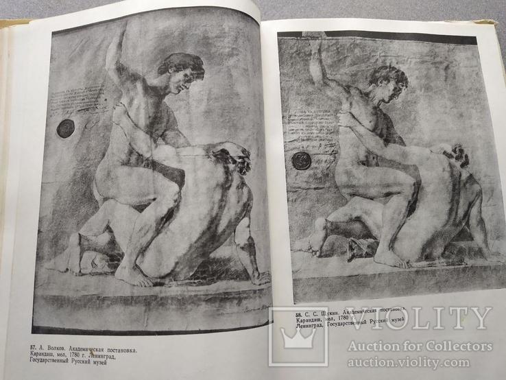 Русское искусство 18 века 1973, фото №6